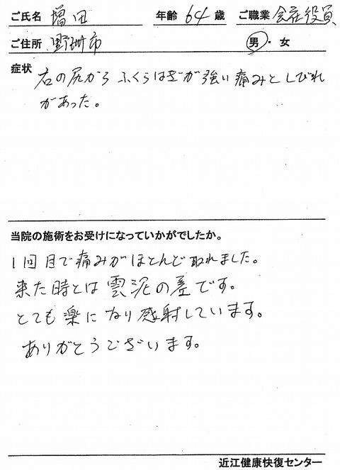 s-強い坐骨神経痛 増田 野洲