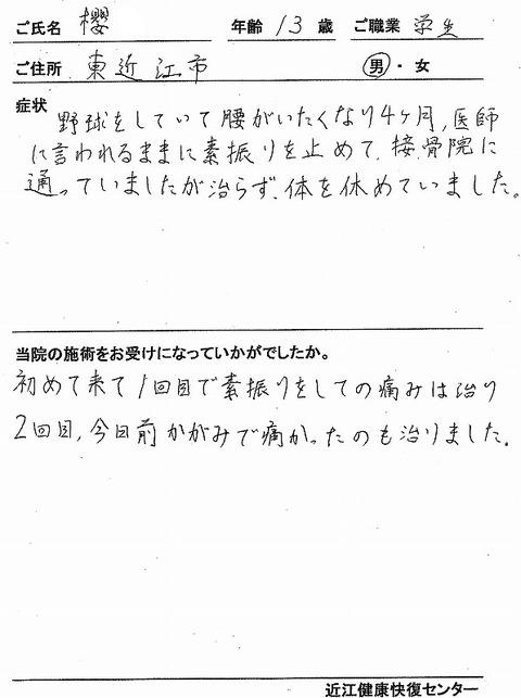 s-腰痛 野球 櫻