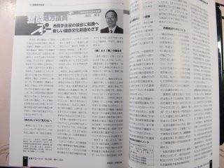 日経グローカル 004