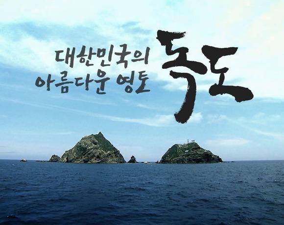 韓国人「独島に対する教育が不足しています!もっと強化してください」