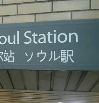 韓国人「駅の看板の日本語表記を撤廃してください」