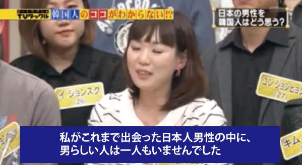韓国人女性「日本人男性は男らしくない」→なぜか韓国人の男達が発狂。日本男性を擁護