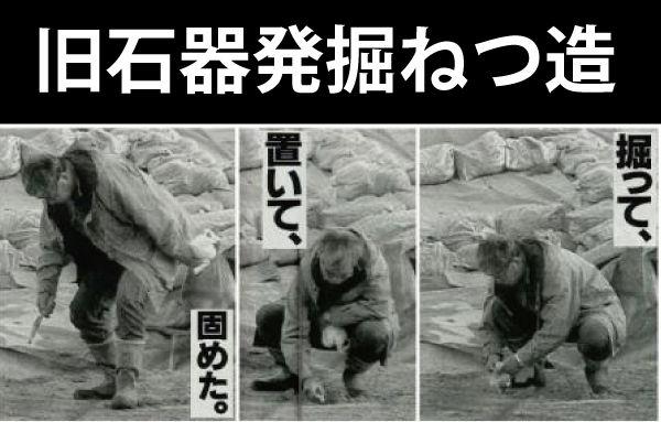 韓国人「旧石器捏造事件、日本の...