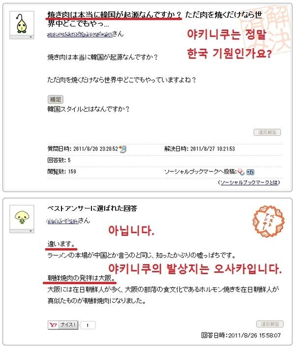 日本人「焼肉は日本起源!カルビクッパキムチも日本起源」 韓国人「呆れた…在日同胞の発明なのに」