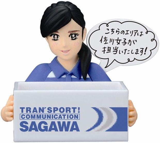 sawaga