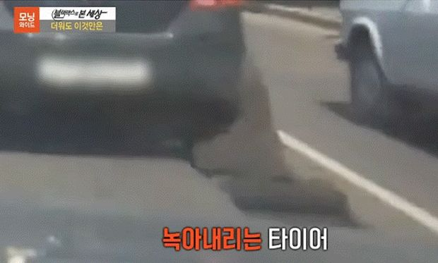 韓国人「どんだけ暑ければ…走行中に溶け出すタイヤ、衝撃映像を見てみよう」
