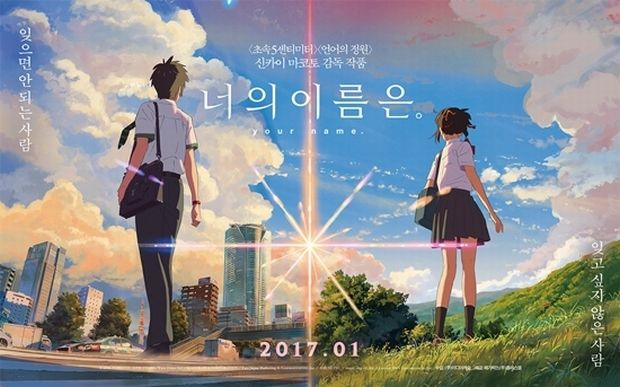 韓国人「君の名は、韓国で300万人を突破!日本の歴代アニメ1位に」
