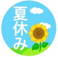 夏休み01 sozai_image_177583