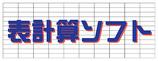 ソフト(表計算)