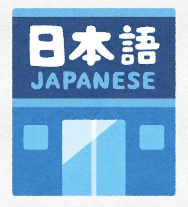 日本語学校1