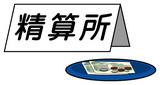 資金調整勘定(精算所)
