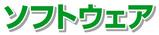 ソフト(字)