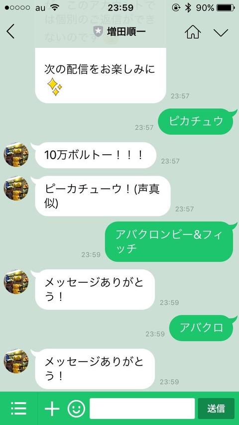 LINE@ピカチュウ