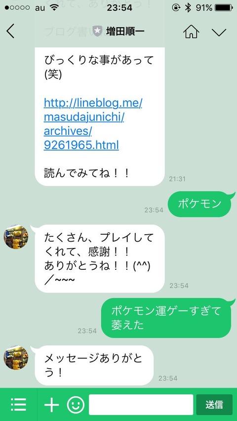 LINE@ポケモン