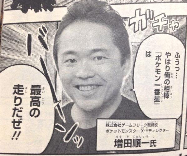 パクり記事】増田順一の過度な優...