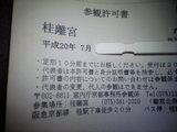 2008JULY3宮内庁からの葉書