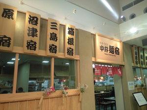2010年6月20日中井PA麺宿