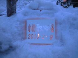 2010年2月9日雪あかりの路看板