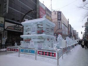 2010年2月7日氷の彫刻お魚入り