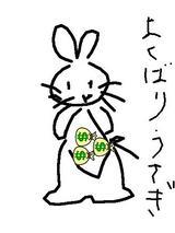 2009年6月12日よくばりウサギ お絵かき