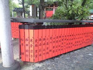 2010年9月16日車折神社