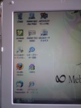 2009年6月20日撮影加工翌日メビウスデスクトップアイコン