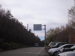 2010年10月17日麦草峠最高地点