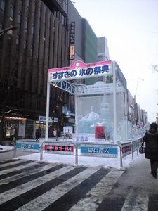 2010年2月7日氷の祭典