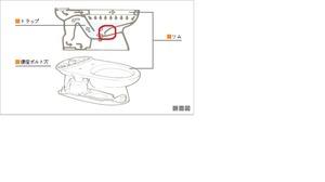 洋式トイレの掃除すべき箇所