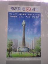 2008年9月30日こわしてなかったマリンタワー