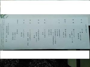 22熱海KKRホテル夕食メニュー完成