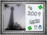 2009年6月2日横浜開港記念お絵かき