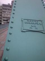 2009年6月8日犀川大橋銘板
