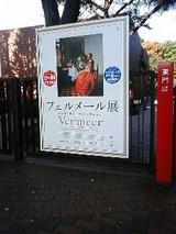 2008年11月13日フェルメール展看板