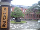2009年6月8日四高記念館