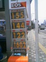 今日から値上げのガソリンスタンド