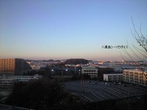 2011年1月8日眺望