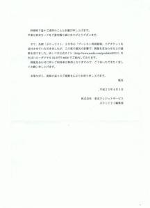 2011年4月6日プーシキン展中止報