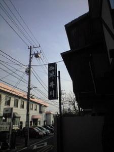 2010年3月3日井川看板
