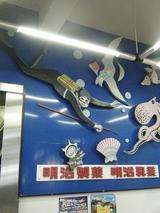 2009年6月25日エスカー途中駅の昭和の香りいっぱいの看板