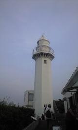 2008年10月22日観音崎灯台