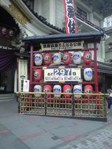 2009年7月8日歌舞伎座カウントダウンボード