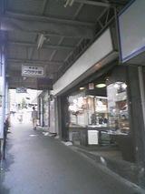 横須賀プラチナ屋