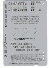 CCF20120414_00003