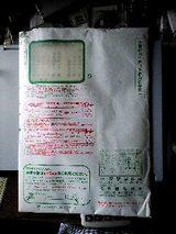 2008Jan21税務署から税金の無駄遣い