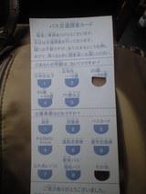 2009年5月29日交通調査票