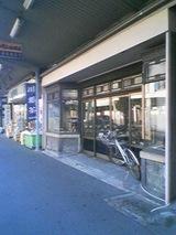 横須賀三味線屋