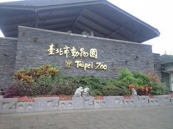 2009年12月19日動物園エントランス