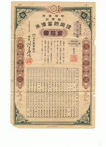 関東大震災復興貯蓄債権 表