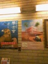 2007feb21学士会ポスター